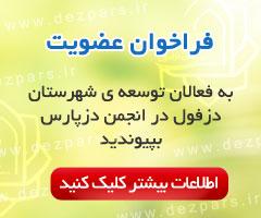 فراخوان عضویت در انجمن دزپارس