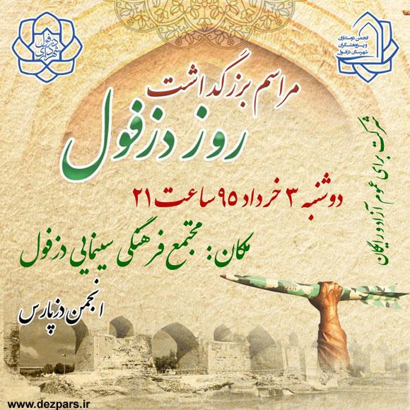 dezful-chahar-khordad-dezfu