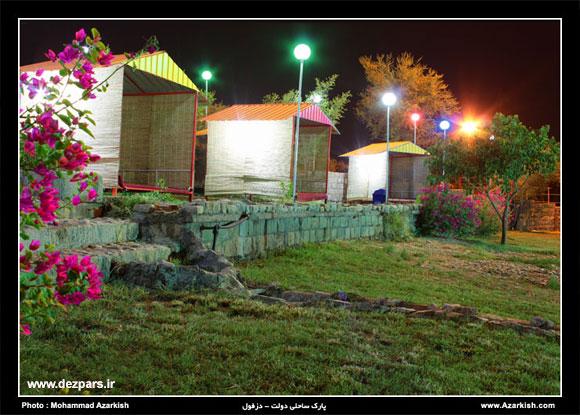 dezful-dolat-park